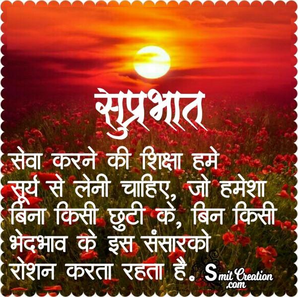 Suprabhat – Seva Karne Ki Shiksha Humey Surya Se Leni Chahiye
