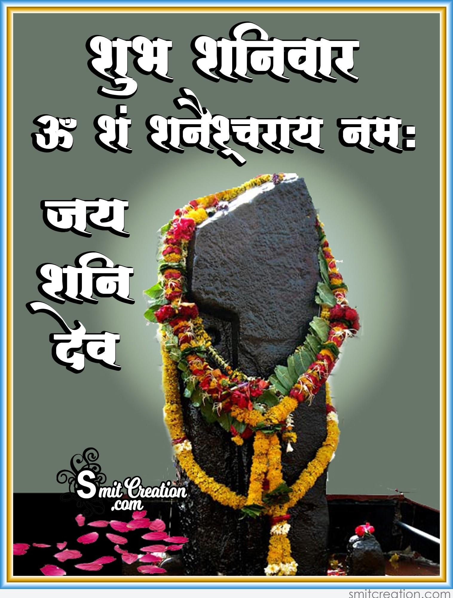 shubh shanivar