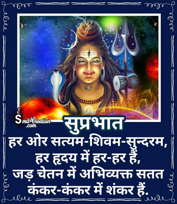 Suprabhat Om Namah Shivay