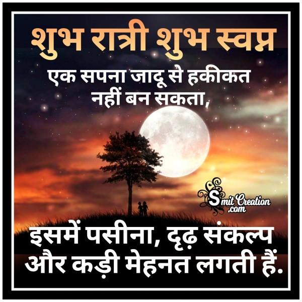 Shubh Ratri Shubh Swapna – Ek Sapna Jadu Se Hakikat Nahi Ban Sakta