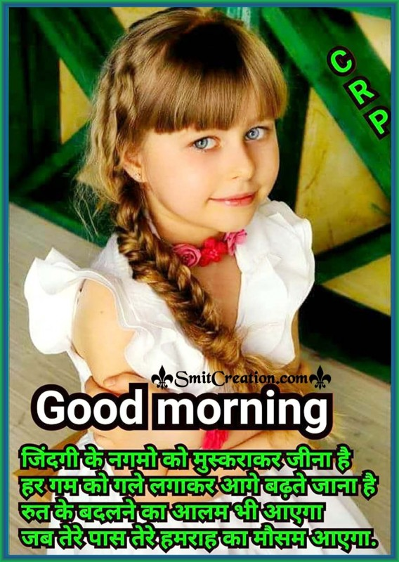 Good Morning Hindi