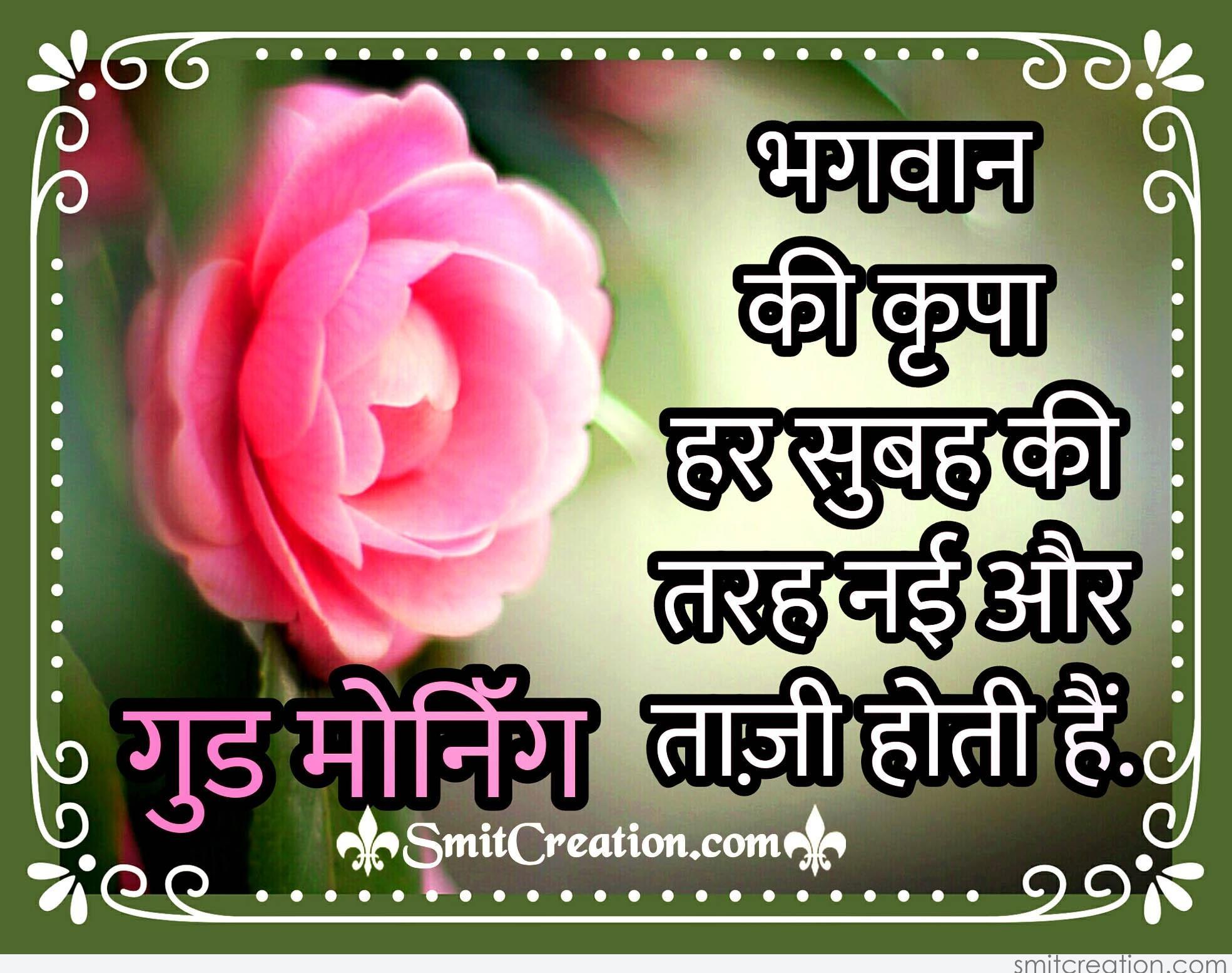 Good Morning Bhagwan Ki Krupa Har Subah Ki Tarah Nayi Aur Tazi