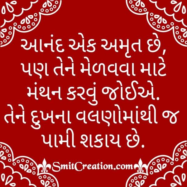 Aanand Ek Amrut Chhe
