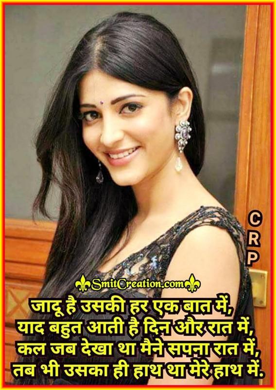 Yaad Bahut Aati Hai Din Aur Raat Me