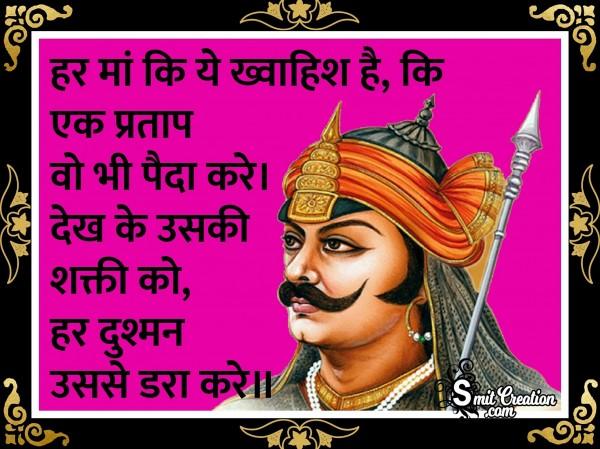 Har Maa Ki Khwahish Hai Ki Ek Pratap Wo Bhi Paida Kare
