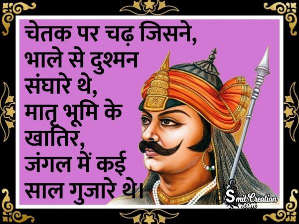 Chetak Par Chadh Jisne Bhale Se Dushman Sandhare They