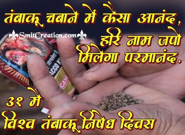 31 May Vishwa Tambaku Nishedh Diwas
