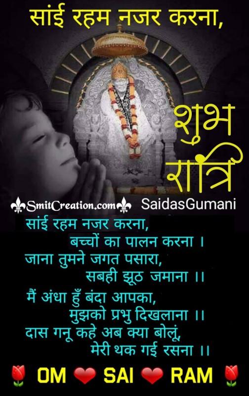Shubh Ratri - Sai Raham Najar Karna