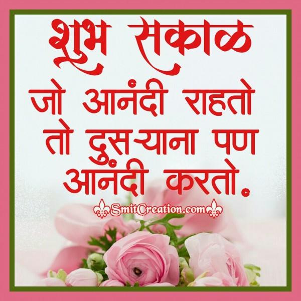 Shubh Sakal – Jo Aaanandi Rahto, To Dusryana Aanandi Karto
