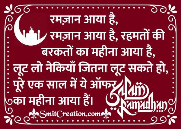 Ramzan Aaya Hai, Ramzan Aaya Hai