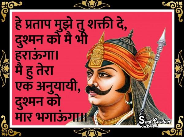 Hey Pratap Muze Tu Shakti De