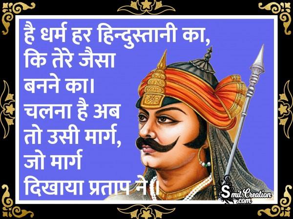 Chalna Hai Ab To Jo Marg Dikhaya Pratap Ne