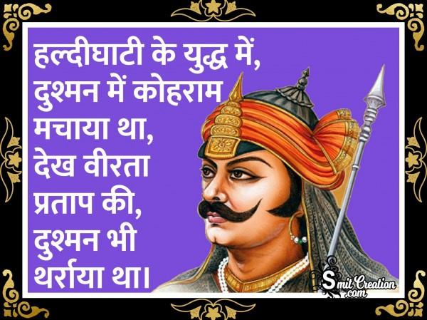 Dekh Virta Pratap Ki Dushman Bhi Tharaya Tha