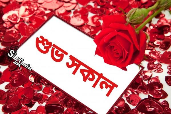 Good Morning Shuvo Sokal