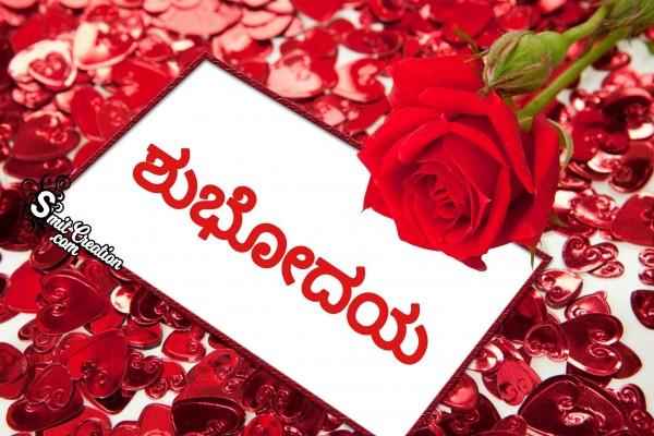 Good Morning – Subhodaya