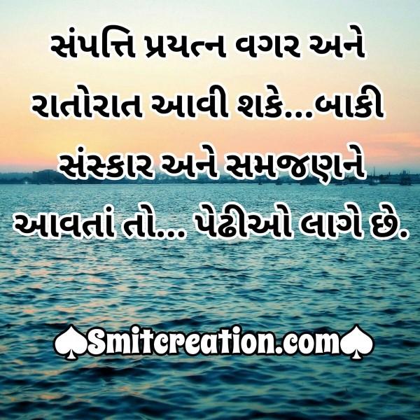 Best Gujarati Quotes Images