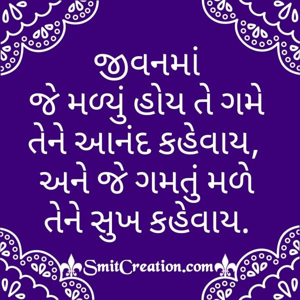 Jivanma Je Malyu Hoy Te Game Tene Aanand Kaheway