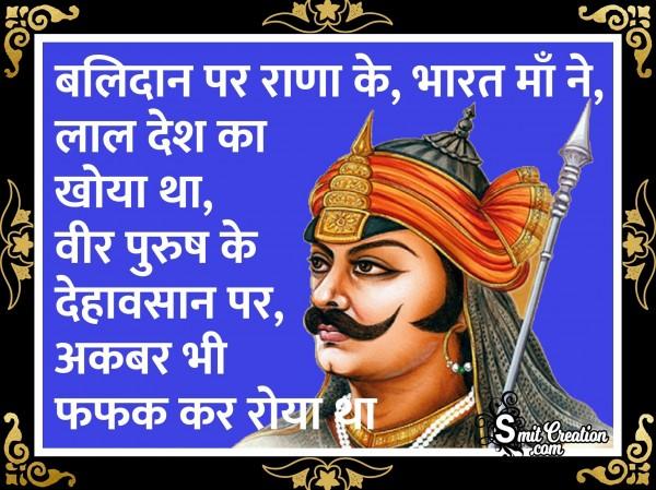 Balidan Par Rana Ke Bharat Maa Ne Lal Desh Ka Khoya Tha