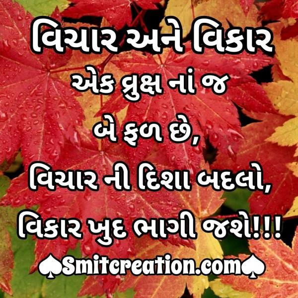 Vichar Ane Vikar Ek Vrukshnaj Be Phal Chhe