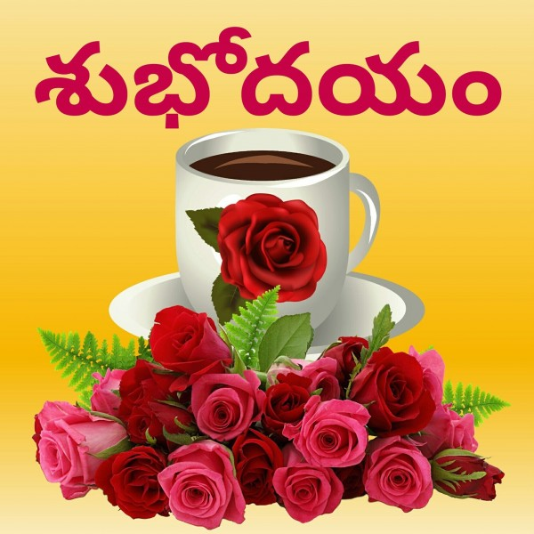 Good Morning Wishes Images In Telugu