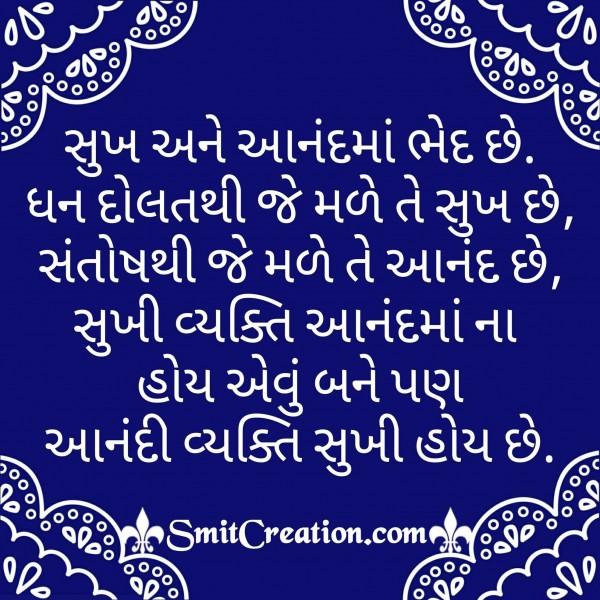Sukh Ane Aanad Ma Bhed Chhe