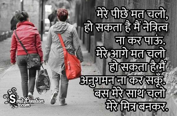 Bas Mere Sath Chalo Mere Mitr Bankar