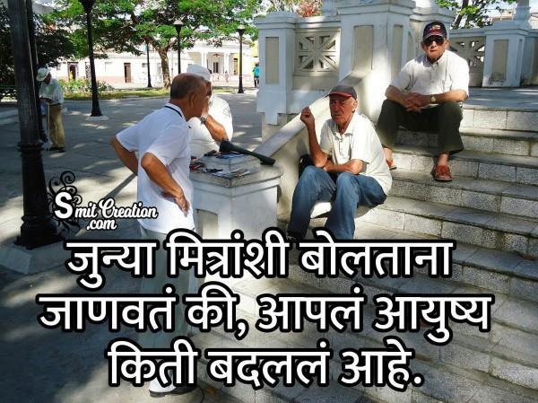 Junya Mitranshi Boltana Janvat Aapal Aayushay