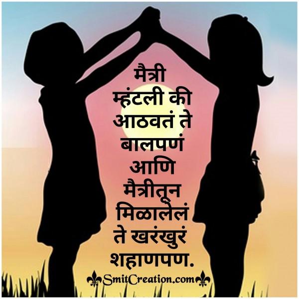 Maitri Mahtal Ki Aathavat Te Balpan