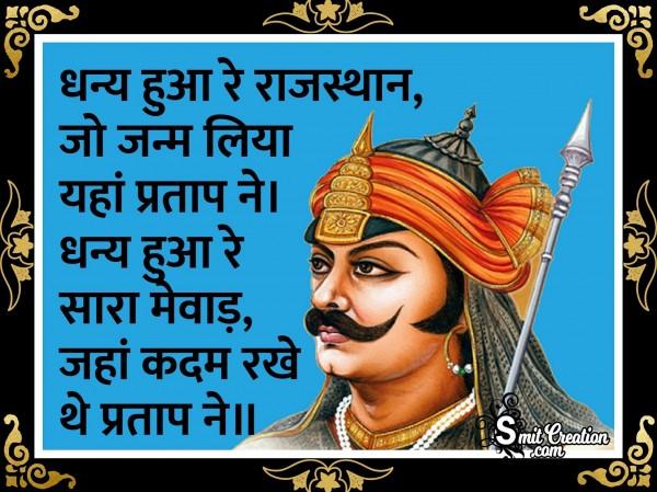 Dhany Hua Re Rajasthan Jo Janm Liya Yaha Pratap Ne