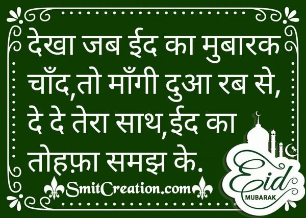 Dekha Jab Eid Ka Mubarak Chand To Mangi Dua Rab Se