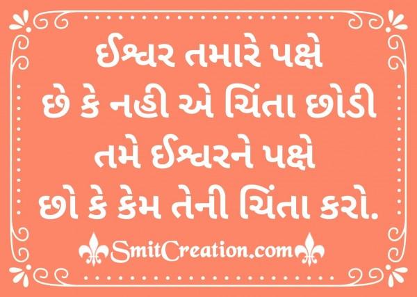 Ishwar Tamare Pakshe Chhe Ke Nahi A Chinta Chhodi Dyo