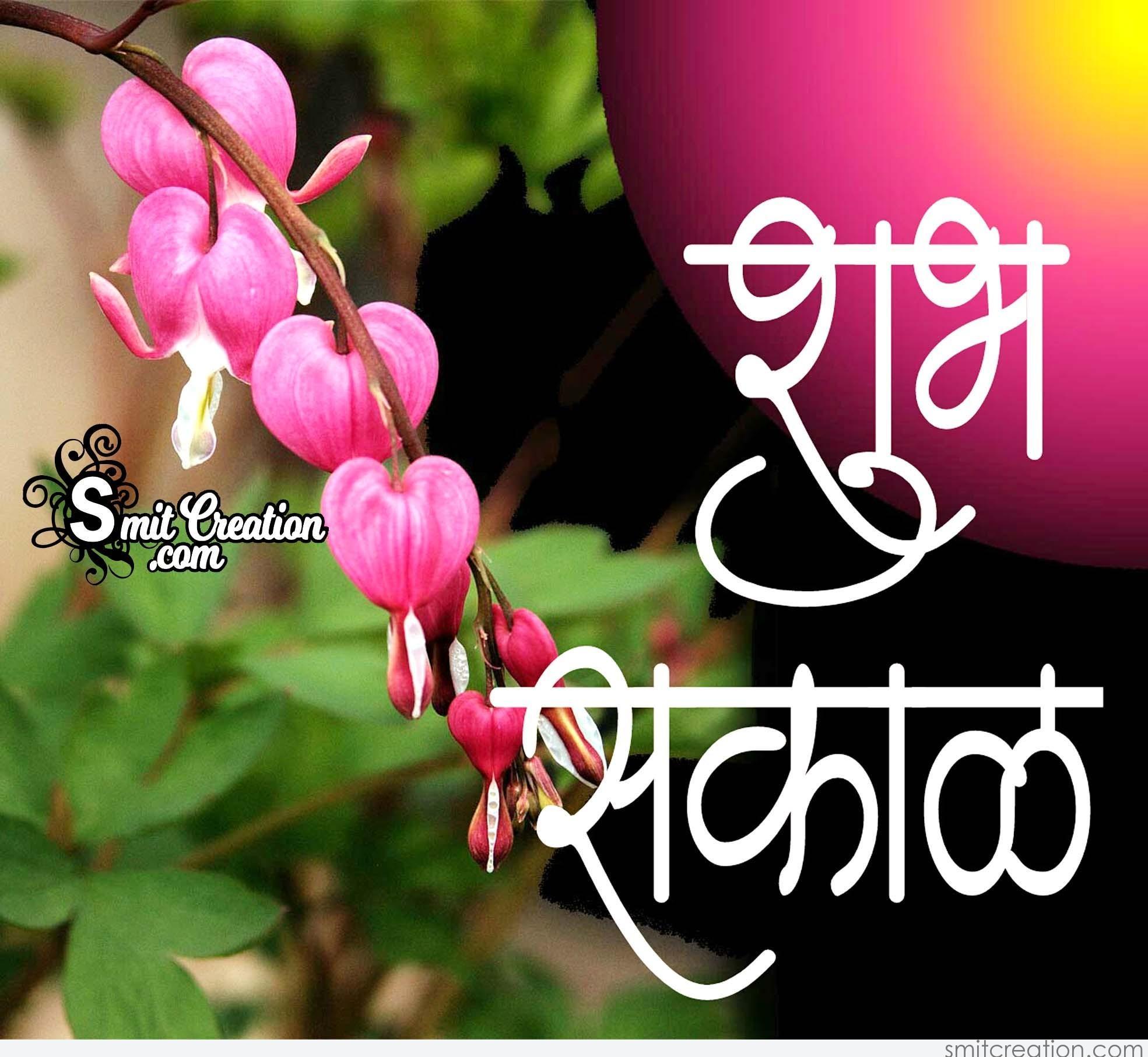 Shubh Sakal Marathi Pictures