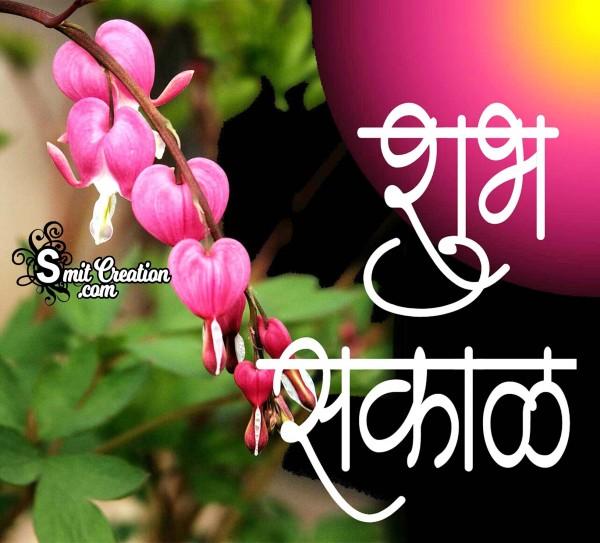 Shubh Sakal Nice Image