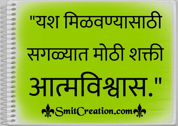 Yash Milavnyasathi Sarwat Mothi Shakti Aatmvishwas