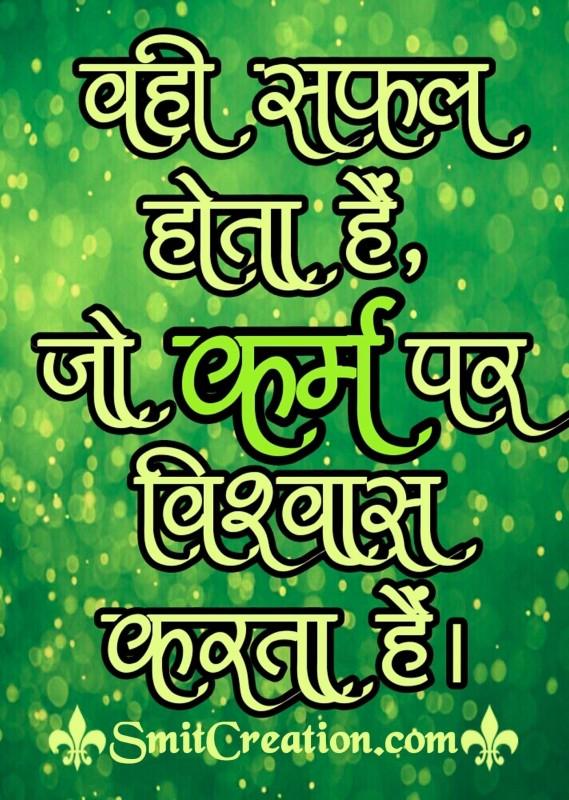 Wohi Safal Hota Hai, Jo Karm Par Vishwas Karta Hai