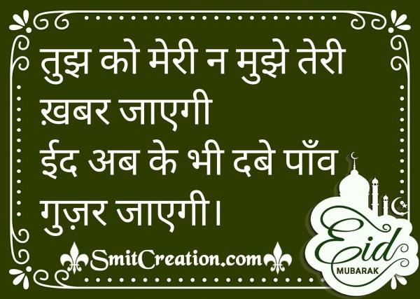 Eid Abke Bhi Dabe Pav Gujar Jayegi
