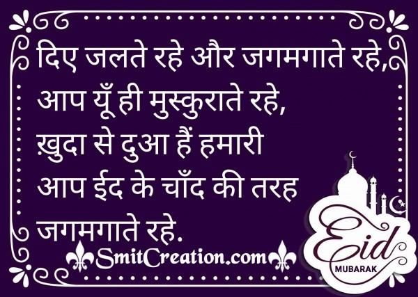 Aap Eid Ke Chand Ki Tarah Jagmagate Rahe