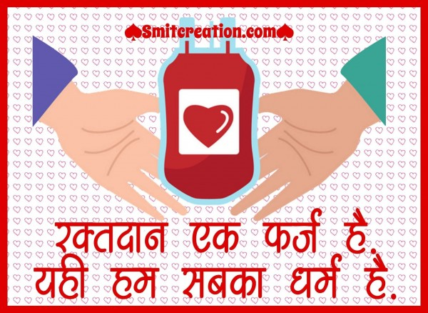 World Blood Donor Day In Hindi