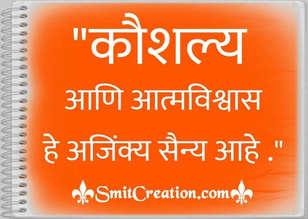 Kaushalay Aani Aatamvishwas He Ajinkya Senya Aahe