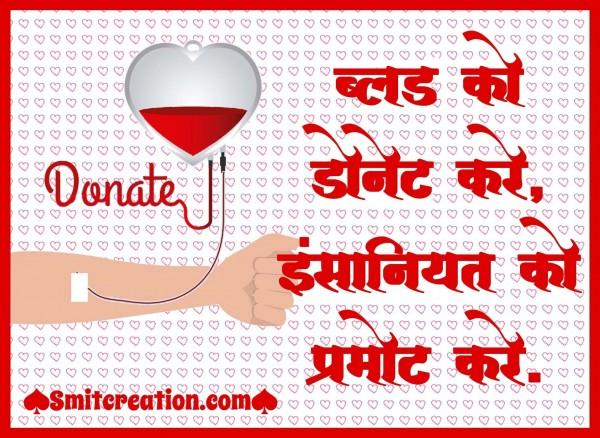 Blood Ko Donate Kare, Insaniyat Ko Promot Kare