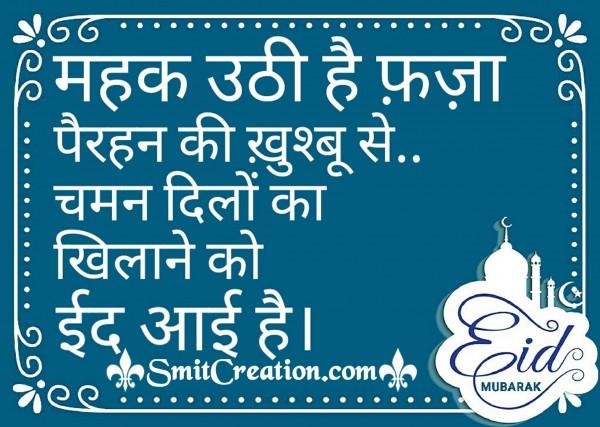 Chaman Diloka Khilane Ko Eid Aayi Hai