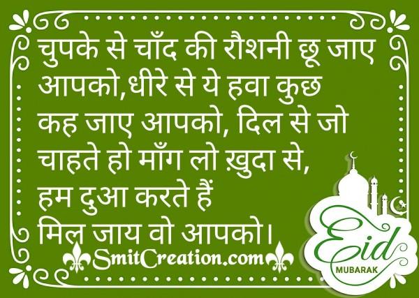 Chupke Se Chand Ki Roshni Chhu Jaye