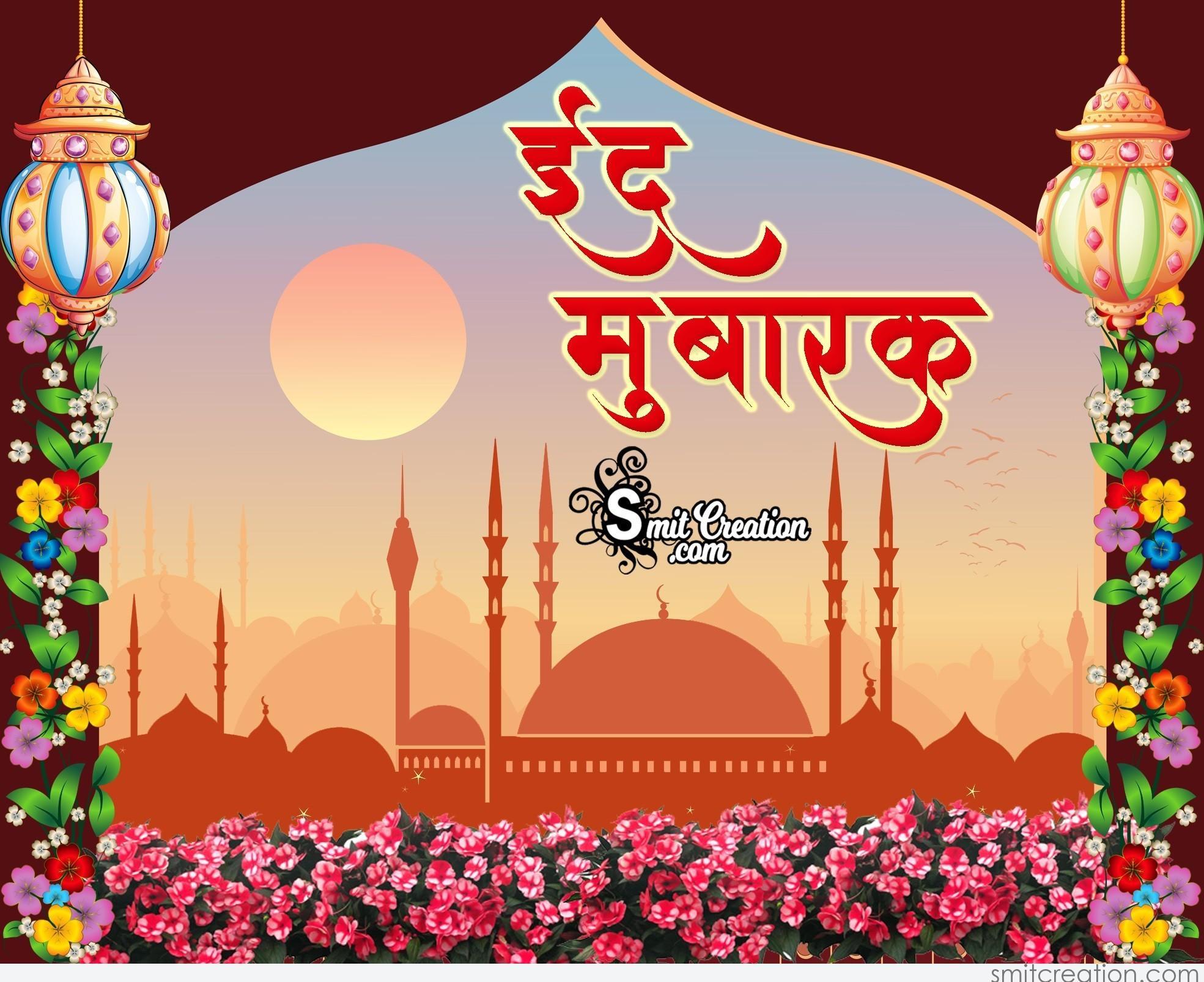 Eid Mubarak In Hindi Smitcreation