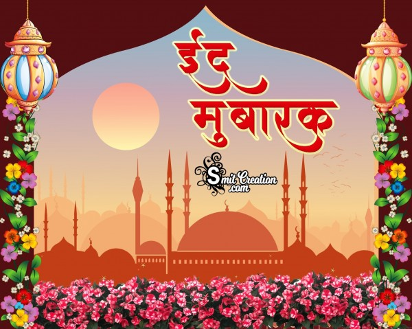 Eid Mubarak In Hindi
