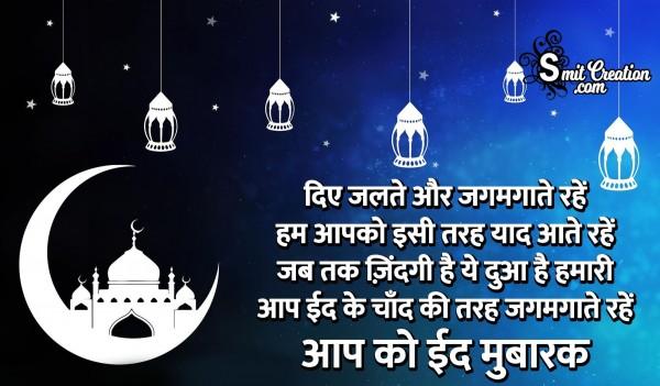 Aapko Eid Mubarak