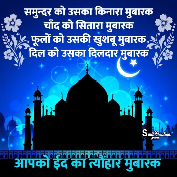 Aapko Eid Ka Tyohar Mubarak