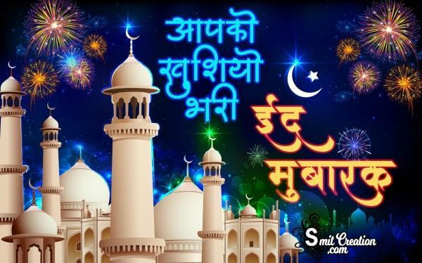 Aapko Khushiyo Bhari Eid Mubarak