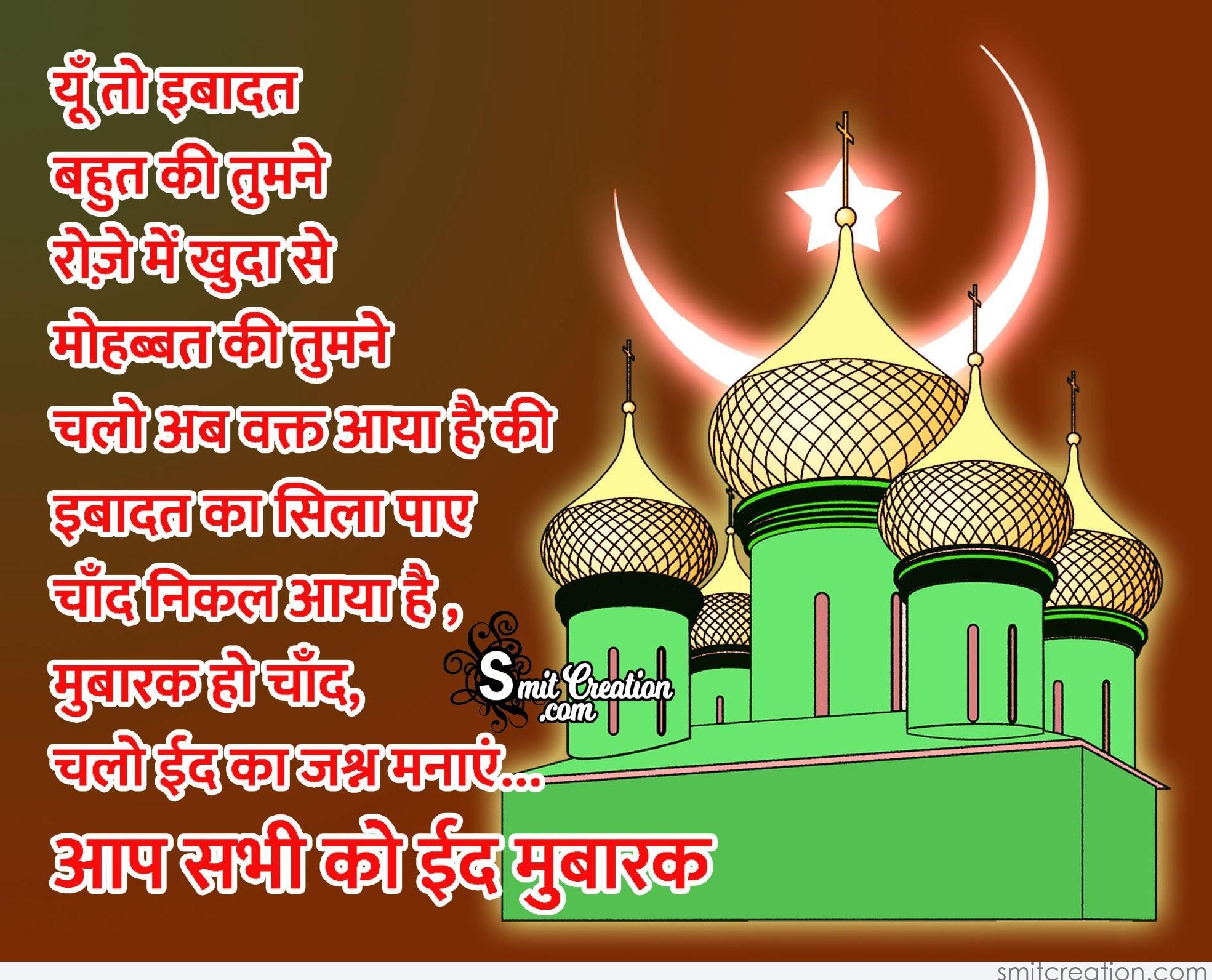 Aap Sabhi Ko Eid Mubarak Smitcreation Com