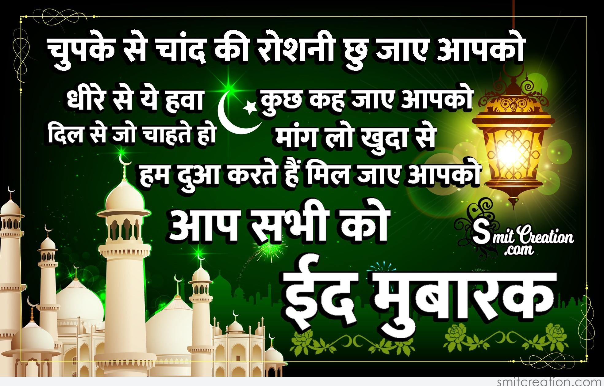 Eid Mubarak Wishes In Hindi Pictures And Graphics Smitcreation