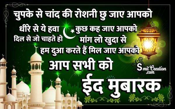 Aap Sabhi Ko Eid Mubarak